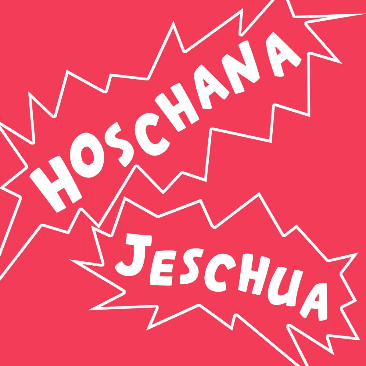 Hoschana! Jeschua!